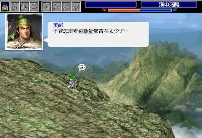 英雄傳之曹操傳MOD V1.28最終完整版