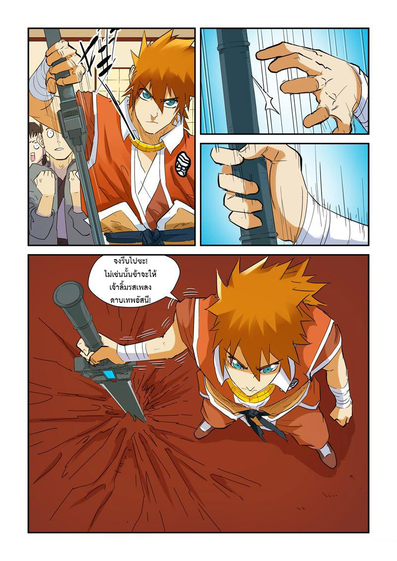 Tales of Demons and Gods ตอนที่ 140 หน้า 3