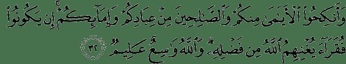 Surat An Nur ayat 32