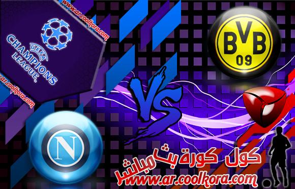 مشاهدة مباراة بروسيا دورتموند ونابولي بث مباشر 26-11-2013 علي الجزيرة الرباضية Borussia Dortmund vs Napoli