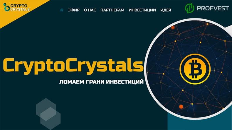 CRYPTOCrystals обзор и отзывы HYIP-проекта