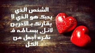 اجمل حالات الواتس اب عن الحب