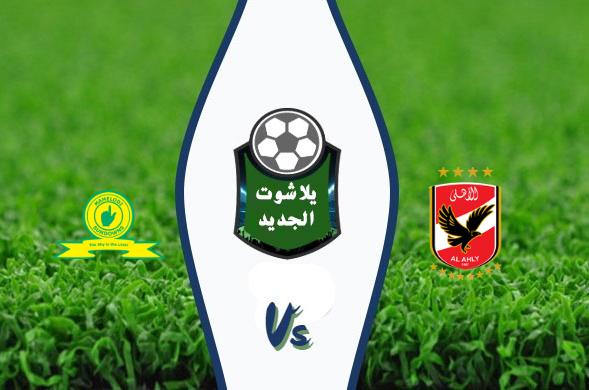 نتيجة مباراة الاهلي وصن داونز اليوم السبت 29-02-2020 ذهاب دوري أبطال أفريقيا