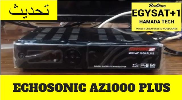 طريقة تحديث الجهاز العبقرى ECHOSONIC AZ1000 PLUS