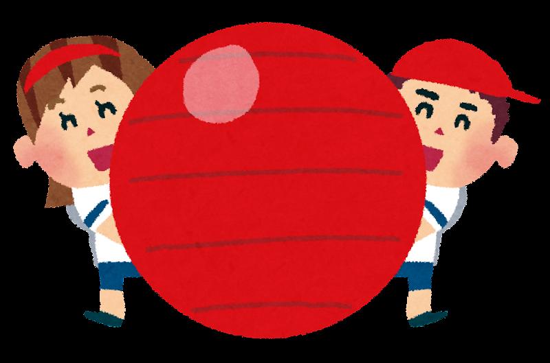 運動会のイラスト「大玉ころがし・赤組」 運動会のイラスト「大玉ころがし・赤組」 | かわいいフリ