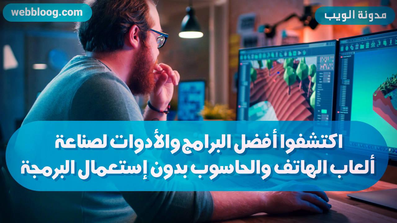 أفضل البرامج والأدوات لتطوير ألعاب الهاتف والحاسوب بدون إستعمال أي لغة برمجة