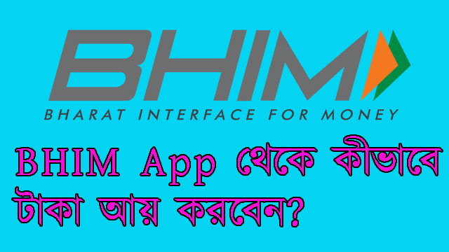 BHIM App Referral Program in Bangla