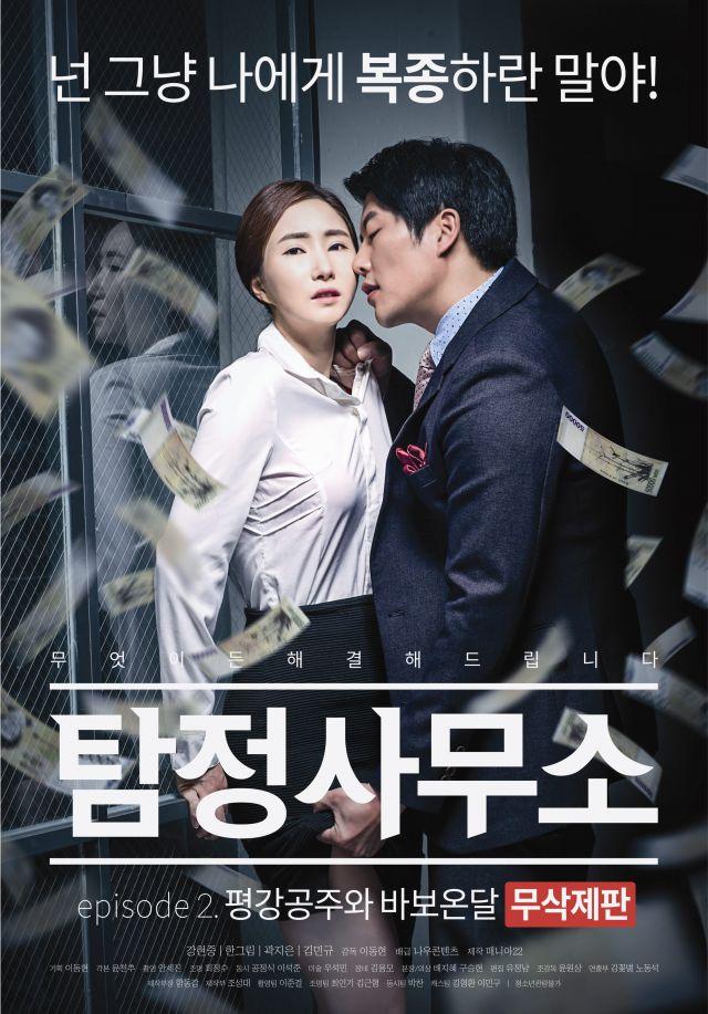 Detective Agency 2 (2016)