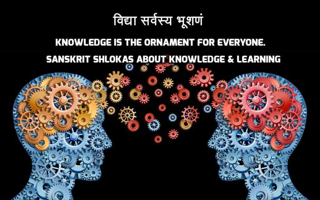 Sanskrit Shlokas With Meaning About Knowledge & Learning