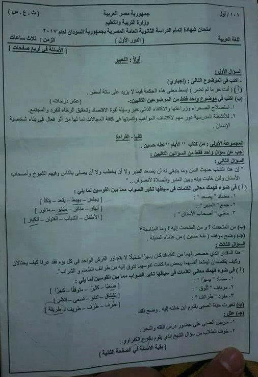 امتحان مادة اللغة العربية الصف الثالث الثانوي الشهادة الثانوية بالسودان 2017
