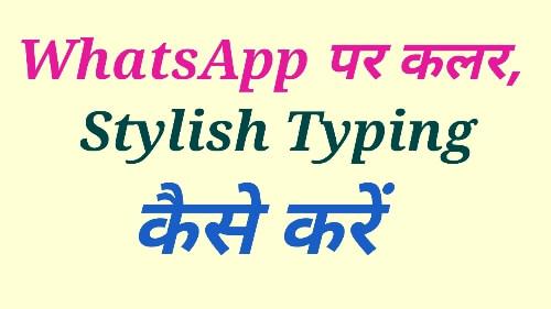 Whatsapp में Colourful Text कैसे लिखे