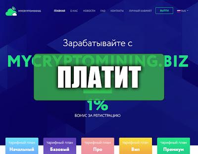 Скриншоты выплат с хайпа mycryptomining.biz