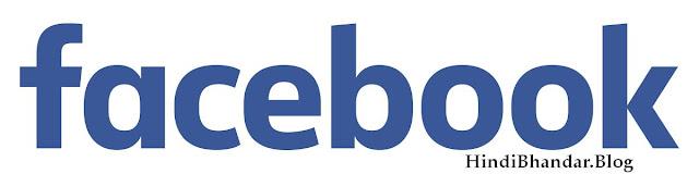 Facebook Account id Kaise Banaye : फ़ेसबुक अकाउंट कैसे बनाए