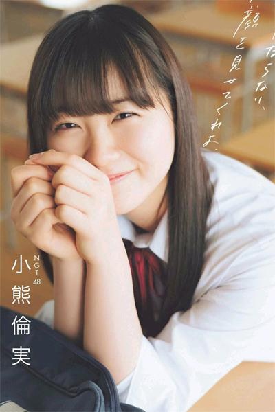 Tsugumi Oguma 小熊倫実, Ex-Taishu 2019.05 (EX大衆 2019年5月号)
