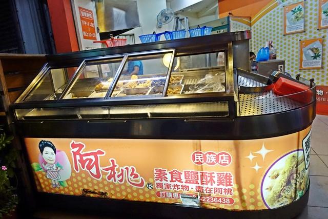 阿桃素食鹹酥雞(民族店)~嘉義西區素食炸物,素食宵夜 - 小品~就是愛旅行