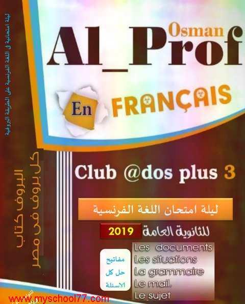 مراجعة ليلة امتحان اللغة الفرنسية للثانوية العامة 2019 مسيو عثمان البروف