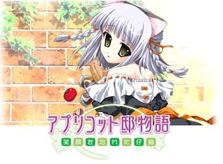 Apricot Tei Monogatari