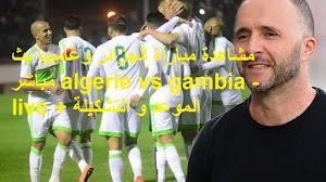 شاهد مباراة الجزائر و غامبيا في بث مباشر algerie vs gambia الجمعة 22 - 03 - 2019