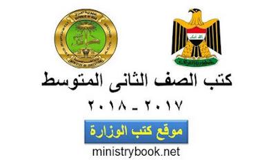كتب الصف الثانى متوسط 2017-2018 فى العراق