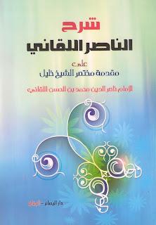 تحميل شرح الناصر اللقاني على مقدمة مختصر الشيخ خليل - ناصر الدين اللقاني المالكي pdf