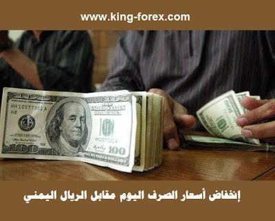 اسعار العملات اليوم في اليمن