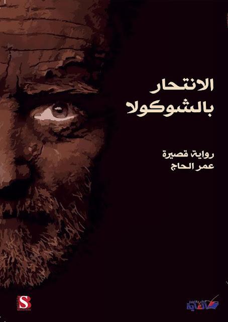 تحميل كتاب الاسرار السبعة بسام صلاح pdf