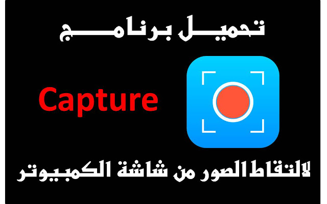capture free download