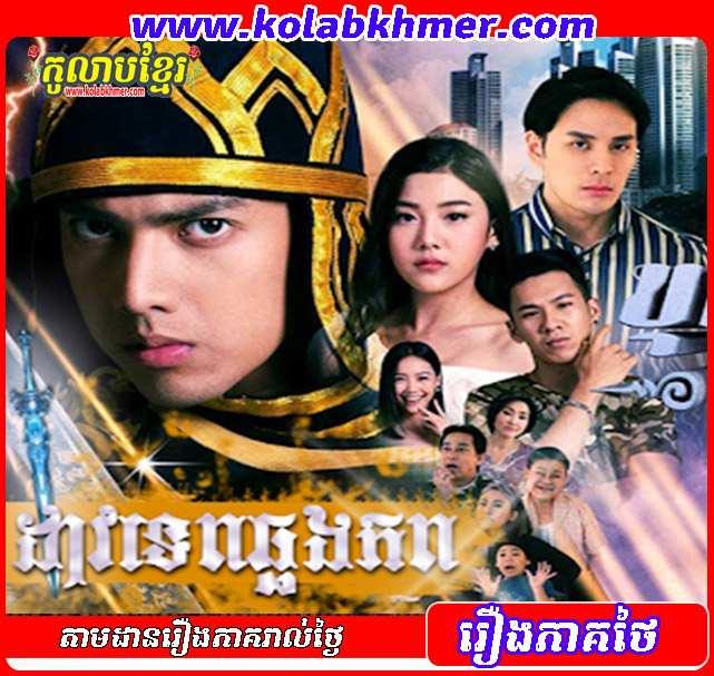 Dav Tep Chlong Phoub