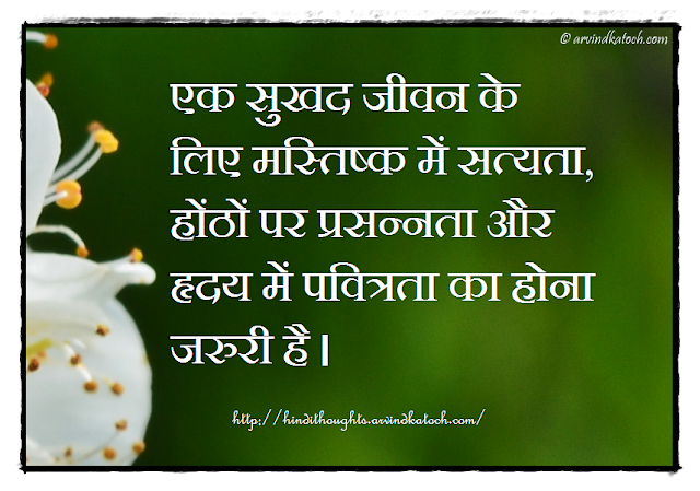 Hindi Thought, Quote, Hindi, Pleasant life, Life, Brain, Truth, Happiness, heart, Purity,