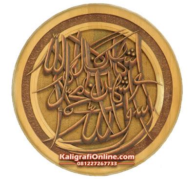 Kaligrafi Kayu Dua Kalimat Syahadat Bulat