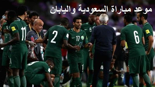 موعد مباراة السعودية واليابان