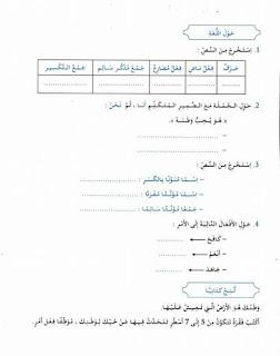 30 - كراس العطلة عربية سنة ثالثة