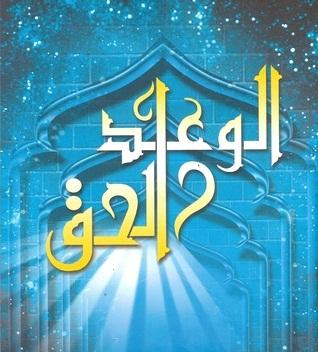 ملخص لكتاب الوعد الحق