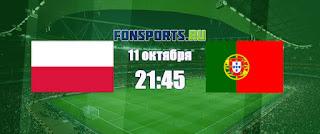 Польша – Португалия прямая онлайн трансляция 11/10 в 21:45 МСК.