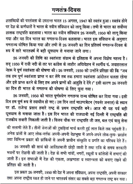 Essay Speech On Republic Day in Hindi