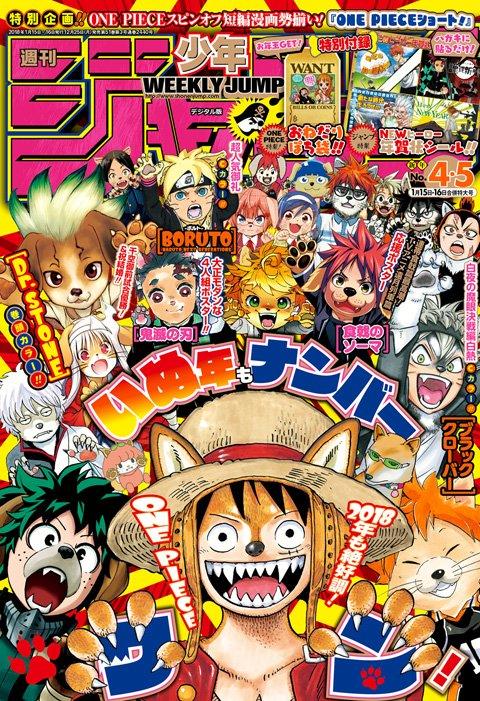 Weekly Shonen Jump edición combinada cuarta y quinta del 2018