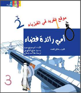 تحميل كتاب أمي رائدة فضاء pdf للأطفال ، كتب عن الفضاء للأطفال برابط تحميل مباشر مجانا مترجمة إلى اللغة العربية