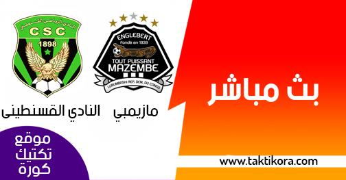 مشاهدة مباراة مازيمبي والنادي القسنطينى بث مباشر بتاريخ 16-03-2019 دوري أبطال أفريقيا