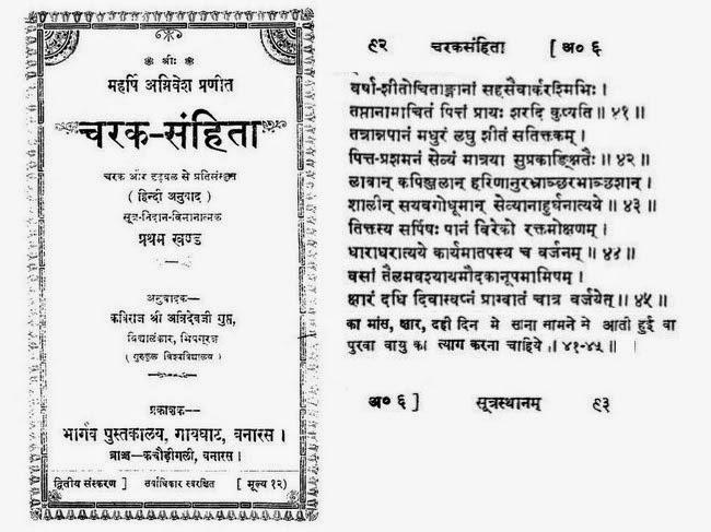Reference from Charaka Samhita