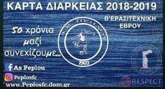 ΟΙ ΚΑΡΤΕΣ ΔΙΑΡΚΕΙΑΣ ΤΟΥ Α.Σ.ΠΕΠΛΟΣ 2018-19