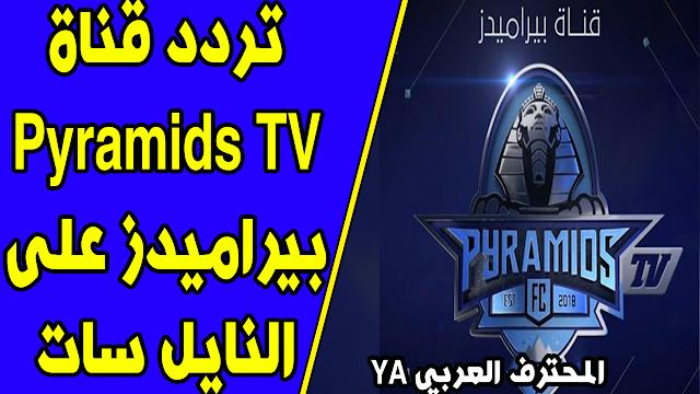 تردد قناة Pyramids TV بيراميدز على النايل سات علي الرسيفرات SD و HD