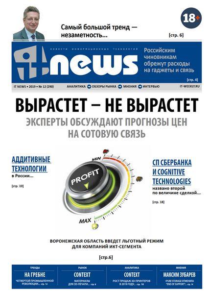 Читать онлайн журнал IT News (№12 2019) или скачать журнал бесплатно