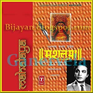 Agomonir gaan mahalaya asha bhosle download or listen free.