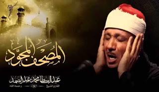 الشيخ القارئ عبد الباسط عبد الصمد