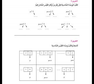 28 - كراس العطلة رياضيات سنة ثالثة