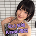오나 모에 (緒奈もえ,Moe Ona) Kawaii졸업!