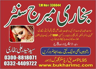 Shadi com pakistan islamabad