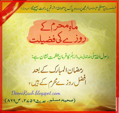 Muharram Ke Rozey Ki Fazeelat