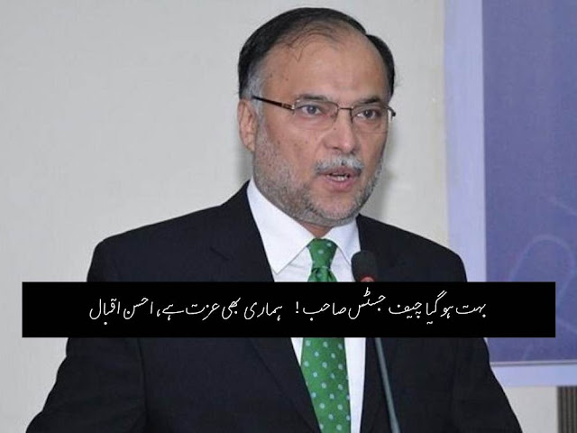Chief Justice Bas Bahut Hogia, Humari bhi koi izzat hi - Ahsan Iqbal