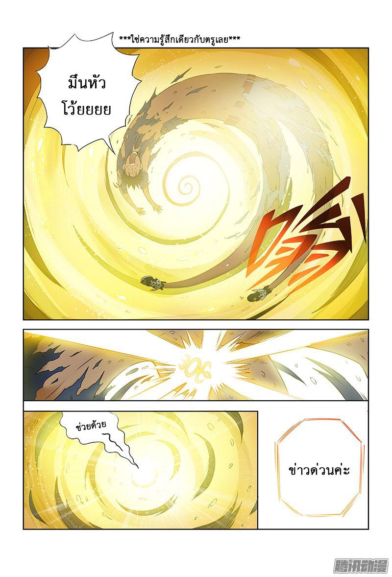 อ่านการ์ตูน Call Me God! 6 ภาพที่ 13